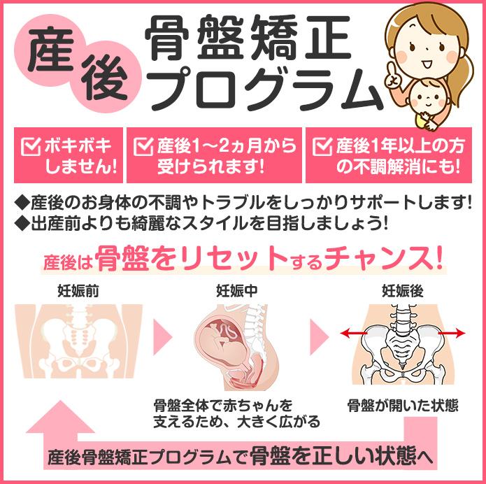 産後骨盤矯正プログラム